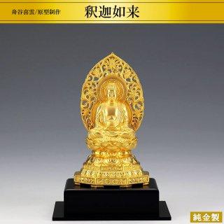 純金製仏像 釈迦如来 舟谷喜雲/原型制作 高さ10.5cm
