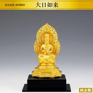 純金製仏像 大日如来 舟谷喜雲/原型制作 高さ10.5cm