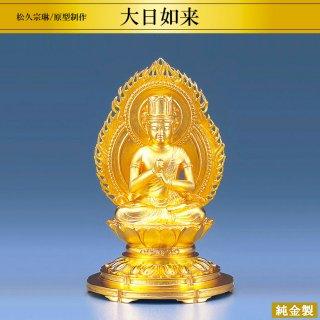 純金製仏像 大日如来 松久宗琳/原型制作 高さ12cm
