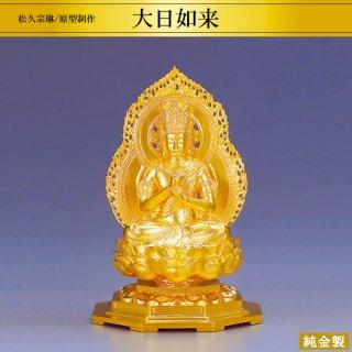 純金製仏像 大日如来 松久宗琳/原型制作 高さ17cm
