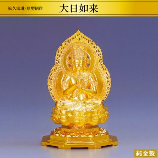 純金製仏像 大日如来 高さ17cm 松久宗琳