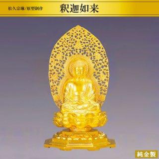 純金製仏像 釈迦如来 松久宗琳/原型制作 高さ19cm