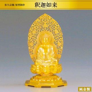 純金製仏像 釈迦如来 松久宗琳/原型制作 高さ29cm