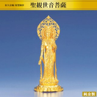 純金製仏像 聖観世音菩薩 松久宗琳/原型制作 高さ33cm