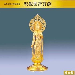 純金製仏像 聖観世音菩薩 松久宗琳/原型制作 高さ22cm
