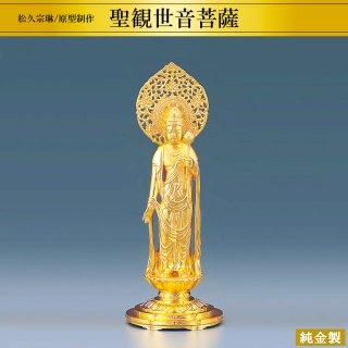 純金製仏像 聖観世音菩薩 松久宗琳/原型制作 高さ17cm