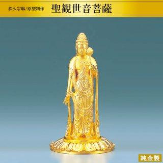 純金製仏像 聖観世音菩薩 高さ12cm 松久宗琳