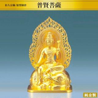 純金製仏像 普賢菩薩 松久宗琳/原型制作 高さ10.5cm