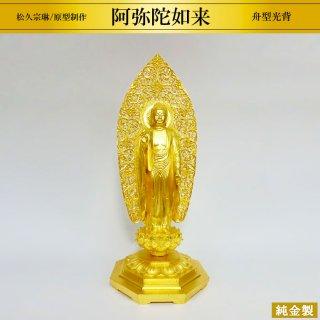 純金製仏像 阿弥陀如来 舟型光背 松久宗琳/原型制作 高さ41cm