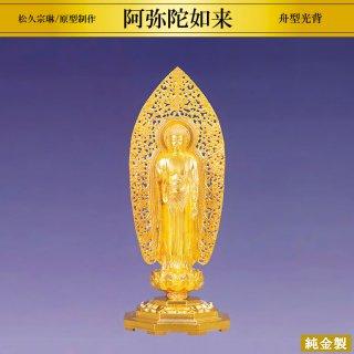 純金製仏像 阿弥陀如来 舟型光背 松久宗琳/原型制作 高さ21cm