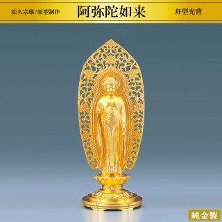純金製仏像 阿弥陀如来 舟型光背 高さ17cm 松久宗琳