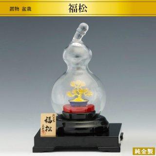 純金製置物 盆栽 福松 高さ5.5cm 瓢箪ガラスケース