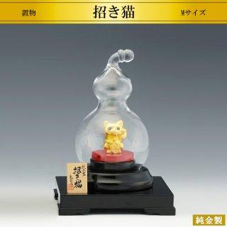 純金製置物 招き猫 Mサイズ 瓢箪ガラスケース