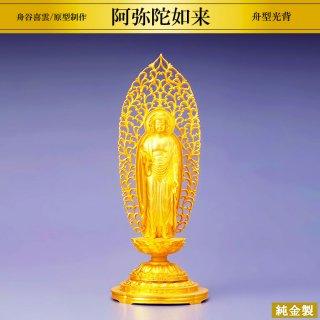純金製仏像 阿弥陀如来 舟型光背 高さ37cm 舟谷喜雲
