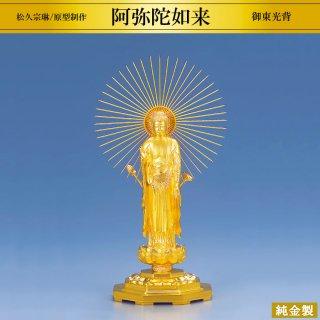 純金製仏像 阿弥陀如来 御東光背 松久宗琳/原型制作 高さ41cm