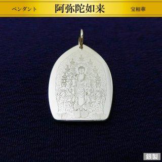 【即出荷】銀製ペンダントトップ 一光三尊阿弥陀如来 宝相華 高さ3cm