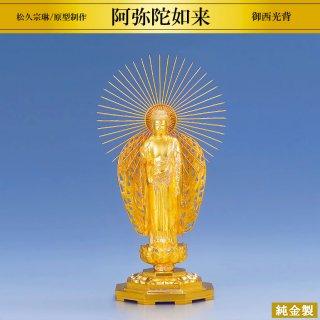 純金製仏像 阿弥陀如来 御西光背 高さ41cm 松久宗琳