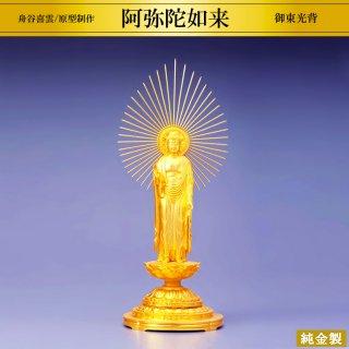 純金製仏像 阿弥陀如来 御東光背 舟谷喜雲/原型制作 高さ37cm