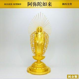純金製仏像 阿弥陀如来 御西光背 高さ37cm 舟谷喜雲