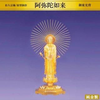 純金製仏像 阿弥陀如来 御東光背 松久宗琳/原型制作 高さ21cm