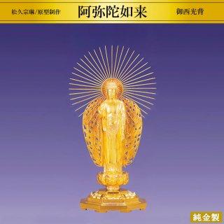 純金製仏像 阿弥陀如来 御西光背 高さ21cm 松久宗琳