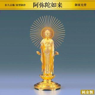 純金製仏像 阿弥陀如来 御東光背 松久宗琳/原型制作 高さ17cm