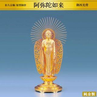 純金製仏像 阿弥陀如来 御西光背 松久宗琳/原型制作 高さ17cm