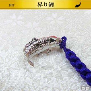 【即出荷】銀製根付 昇り鯉