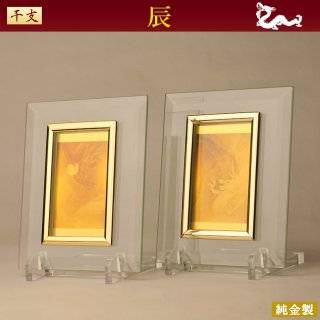 純金製プレート2点セット 双龍 富永成風 高さ8.6cm カード判