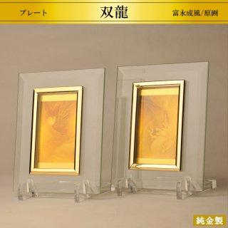 純金製 双龍 カード判2点セット (C)富永成風