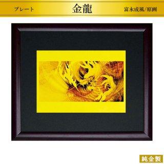 純金製プレート額 金眼金龍王神之図 A5判 (C)富永成風