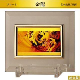 純金製プレート 金眼金龍王神之図 富永成風 高さ10.3cm ハガキ判