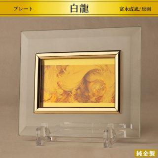 純金製プレート 金眼白龍王神之図 富永成風 高さ10.3cm ハガキ判