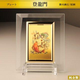 純金製プレート 登龍門 御木幽石 高さ14.8cm ハガキ判