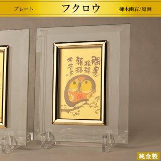 純金製プレート ふくろう 御木幽石 高さ14.8cm ハガキ判