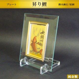 純金製プレート 昇り鯉 御木幽石 高さ14.8cm ハガキ判