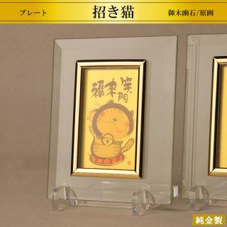 純金製プレート 招き猫 御木幽石 高さ14.8cm ハガキ判