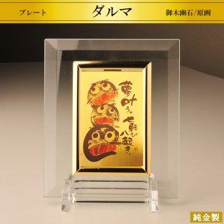 純金製プレート ダルマ 御木幽石 高さ14.8cm ハガキ判