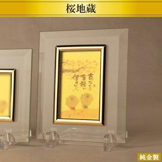 純金製プレート 桜地蔵 御木幽石 高さ14.8cm ハガキ判