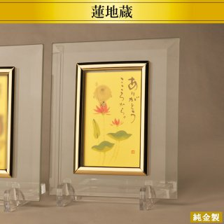 純金製プレート 蓮地蔵 御木幽石 高さ14.8cm ハガキ判