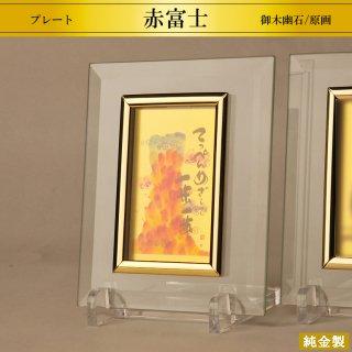 純金製プレート 赤富士 御木幽石 高さ14.8cm ハガキ判