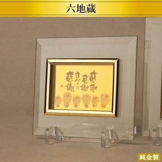純金製プレート 六地蔵 御木幽石 高さ10.3cm ハガキ判