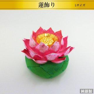 純銀製仏具 蓮飾り 高さ5.5cm おりん3.5寸専用 Lサイズ