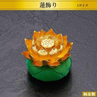 純金製仏具 蓮飾り 高さ5.5cm おりん3.5寸専用 Lサイズ