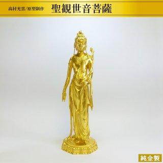 純金製仏像 聖観音菩薩 高村光雲/原型制作 高さ41cm