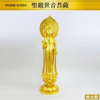 純金製仏像 聖観世音菩薩 澤田政廣/原型制作 高さ51cm