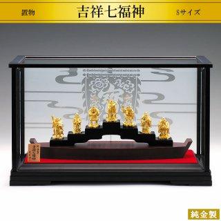 純金製置物 七福神 吉祥 Sサイズ