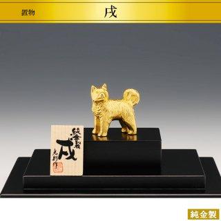 純金製置物 吉祥 戌 高さ3.4cm