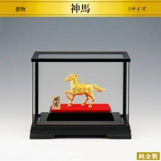 純金製置物 神馬 高さ8.5cm Sサイズ
