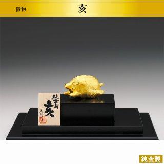 純金製置物 吉祥 亥 高さ2.3cm